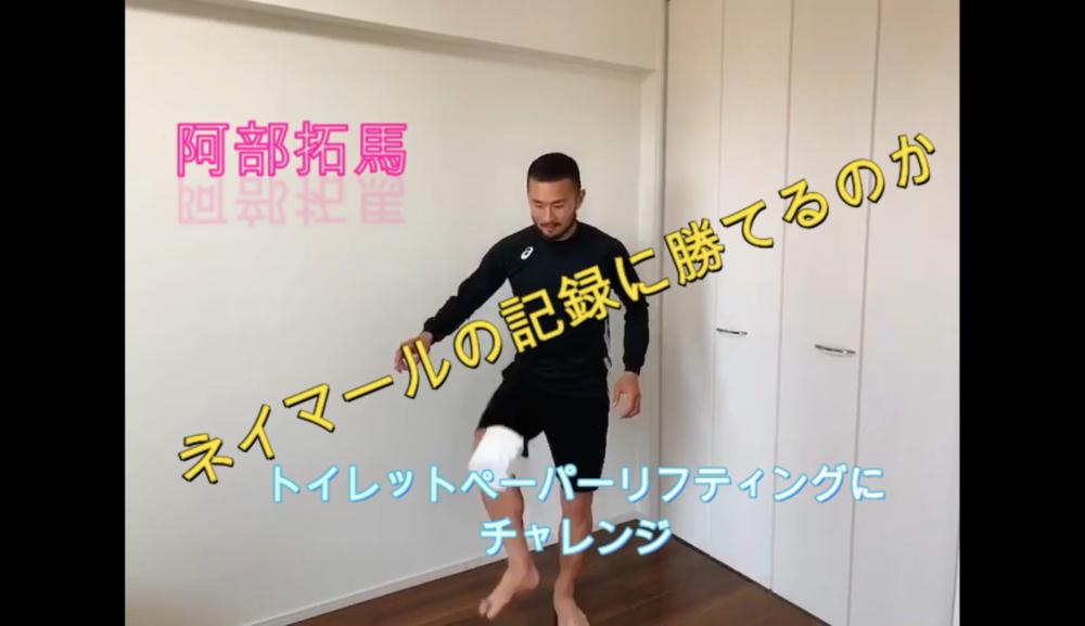 【阿部拓馬】トイレットペーパーリフティングやってみた!