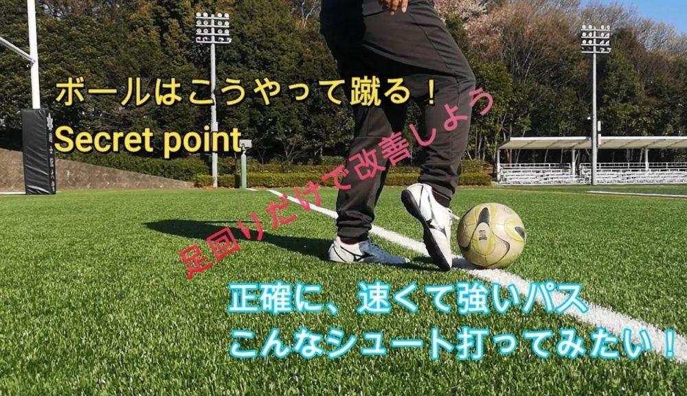 【人気動画】ボールの蹴り方完全マニュアル