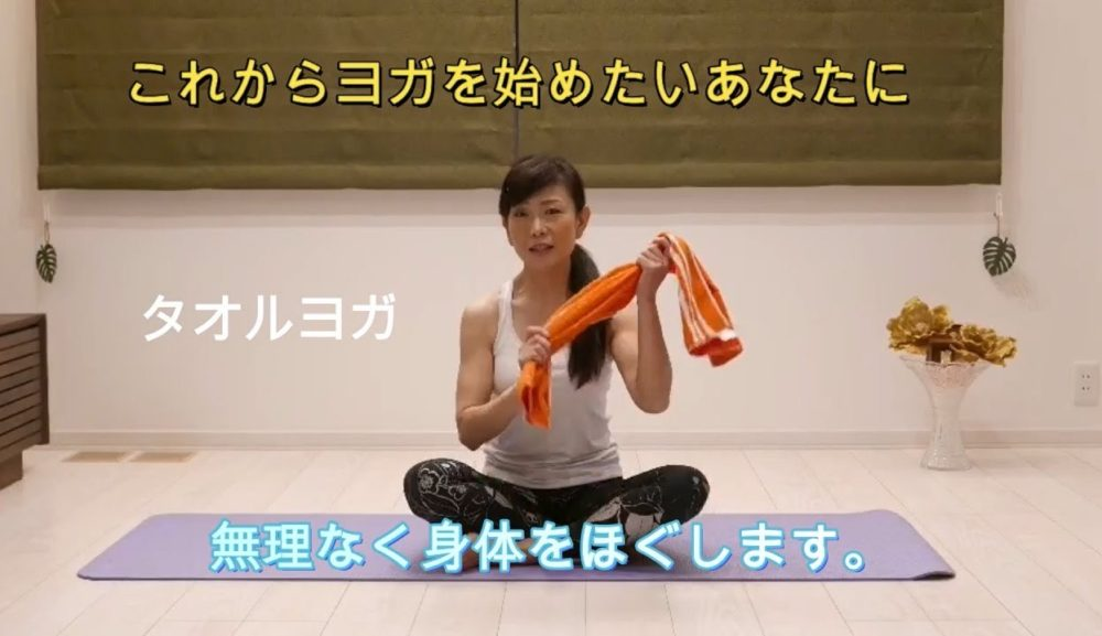 【タオルヨガ】初心者でも簡単!タオルを使って身体を伸ばそう!