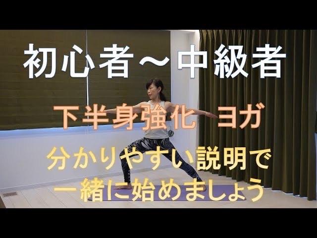 【おうちヨガ】下半身強化ヨガにチャレンジしてみよう!