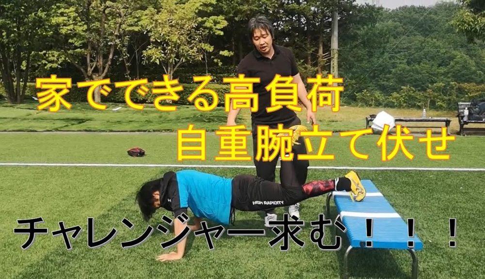 【プッシュアップ】自重でできる高負荷腕立て伏せにチャレンジ!!