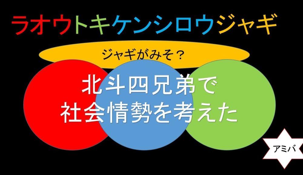 【北斗の拳対談】「ラオウ・トキ・ケンシロウ」あなたはどのタイプ!?