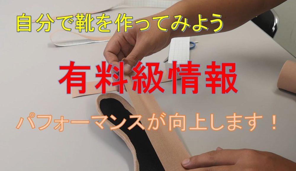 【ブログ限定】自分で靴を作ってみよう!十一円硬貨(効果)のおまけもあるよ。