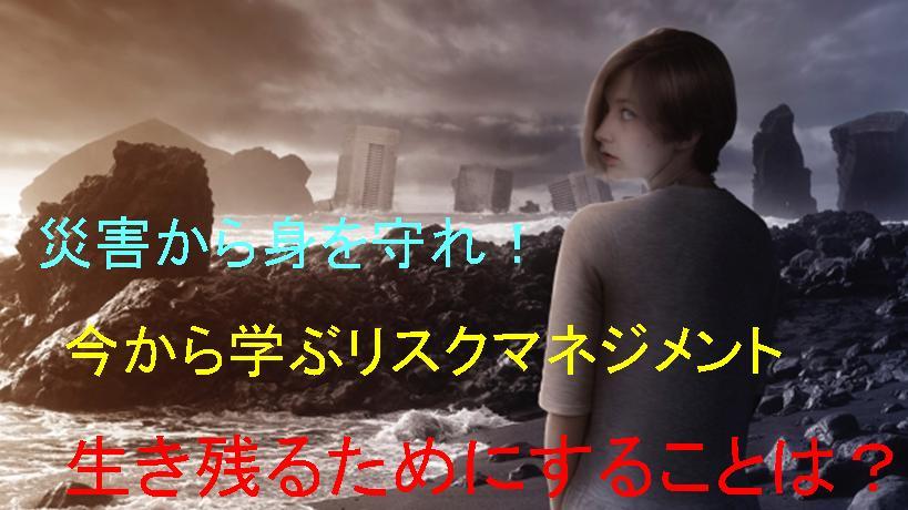 【ブログ限定】災害から身を守る!try it流サバイバルバイブル!!