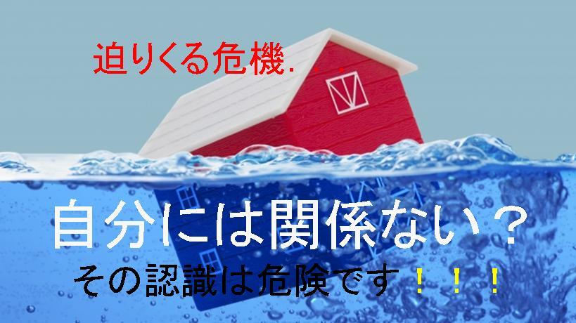 【第25回】迫りくる危機!災害に対する正しい知識とリスクマネジメント