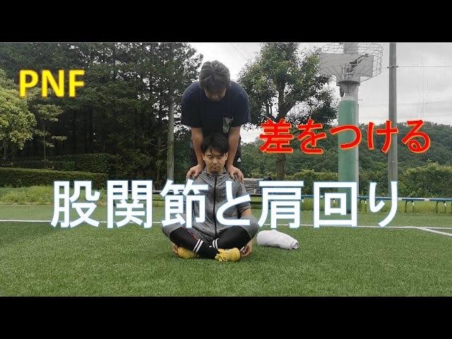 【PNFストレッチ】肩まわりと股関節を徹底解説!!