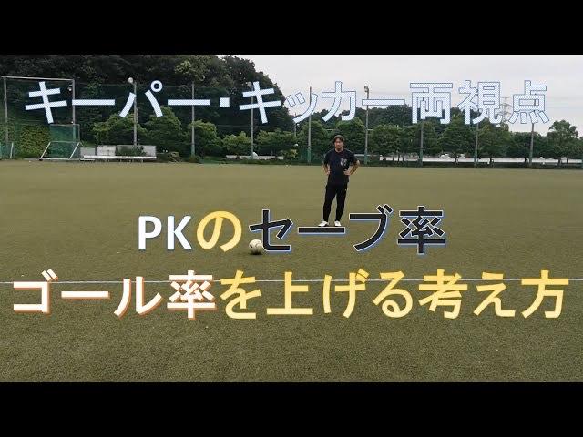 【サッカー】PKを決める駆け引き、止める駆け引きを解説します。