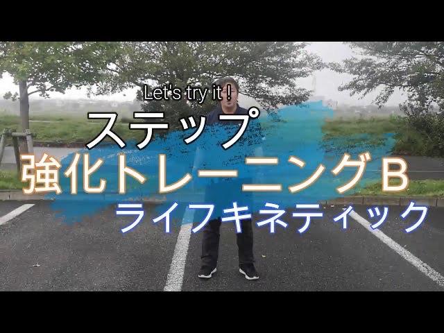 【ライフキネティック】ステップB