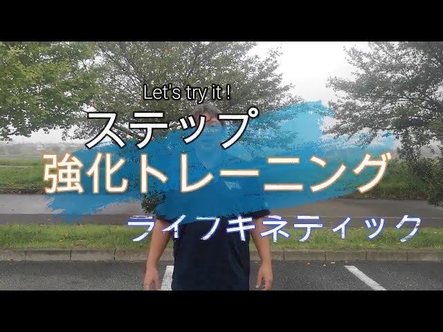 【ライフキネティック】ステップA