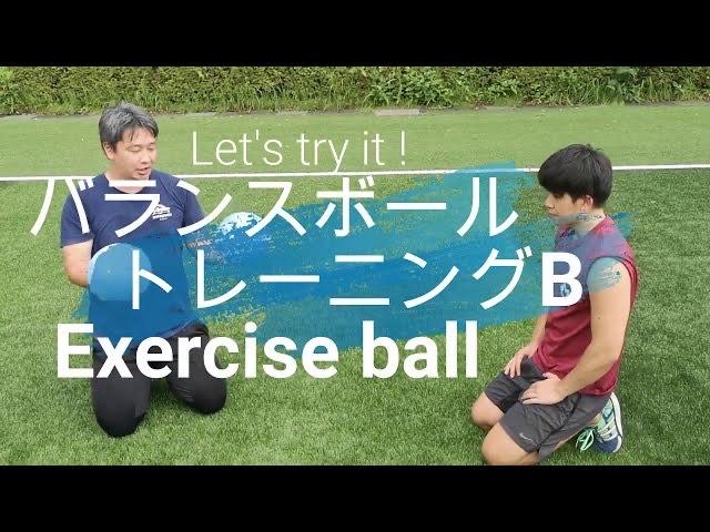 【バランスボール】トレーニングB exercise ball