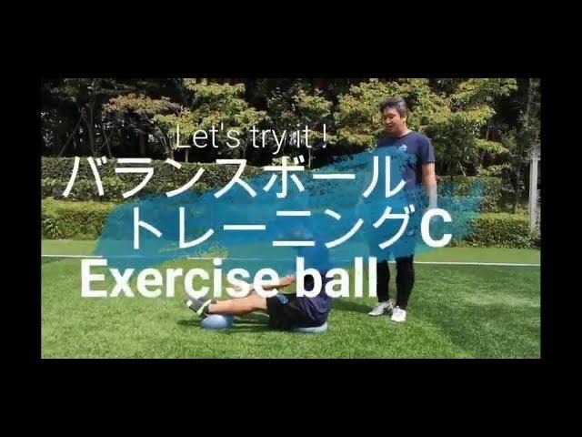 【バランスボール】トレーニングC exercise ball