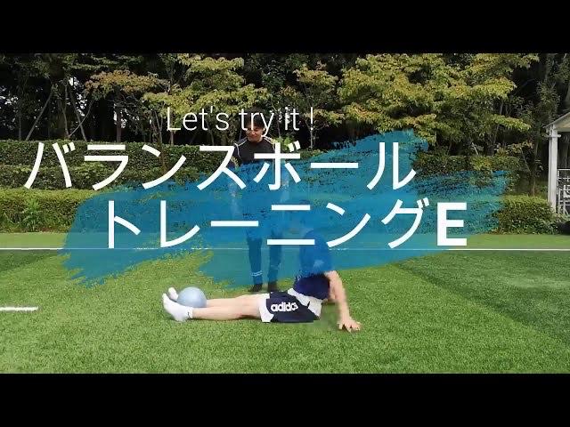 【バランスボール】トレーニングE exercise ball