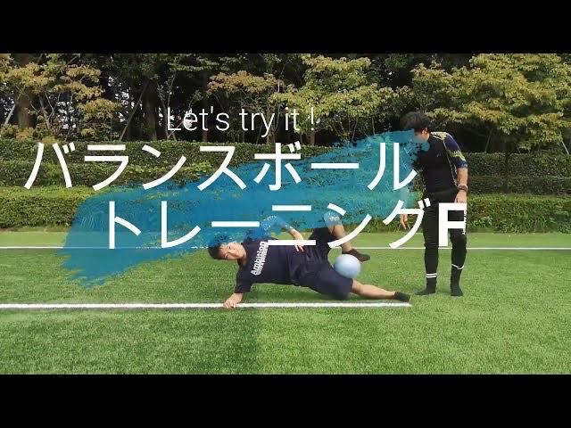 【バランスボール】トレーニングF exercise ball