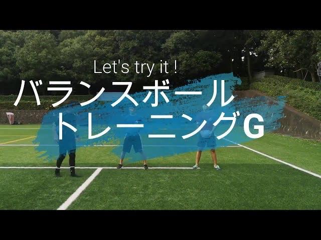 【バランスボール】トレーニングG exercise ball