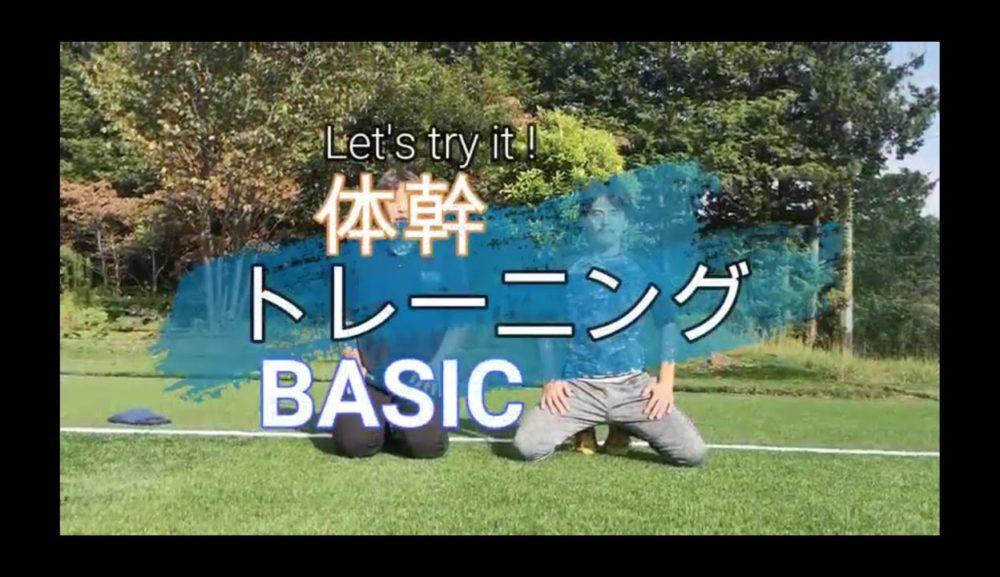 【THE 体幹】初心者向けBASIC トレーニング プランクの基本解説