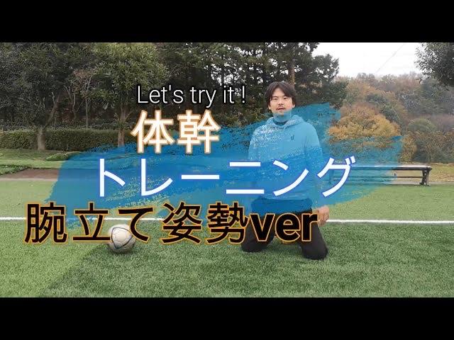 【体幹トレーニング】腕立て姿勢からトレーニングしてみよう!