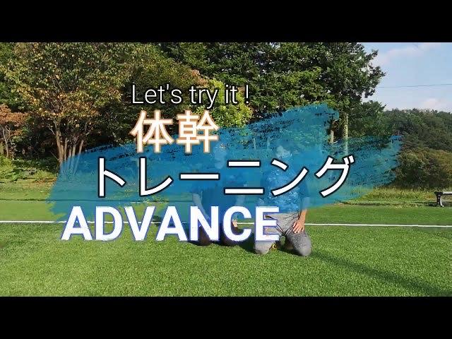 【THE 体幹】中級者向けADVANCEトレーニング プランクVer